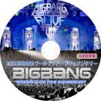 BIGBANG  ビッグバン
