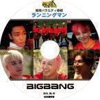 【韓流DVD】BIGBANG / ビッグバン【ランニングマン 】2015.06.07(日本語字幕)★G-DRAGON / SOL / T.O.P / D-LITE /  V.I
