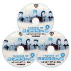 【韓流DVD】BIGBANG ビッグバン 【 LEGEND OF BIGBANG 】3枚set(日本語字幕) ★G-DRAGON / SOL / T.O.P / D-LITE / V.I