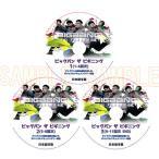 【韓流DVD】BIGBANG ビッグバン 【 THE BEGINNING 】3枚set(日本語字幕) ★G-DRAGON / SOL / T.O.P / D-LITE / V.I