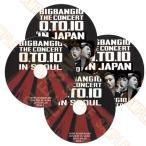 【韓流DVD】BIGBANG ビッグバン【 10TH ANNIVERSARY 0.TO.10 】IN SEOUL + IN JAPAN (4枚セット)★G-DRAGON / SOL / T.O.P / D-LITE / V.I