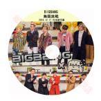 【韓流DVD】BIGBANG ビッグバン 【 2016 無限挑戦 】2016.12.17(日本語字幕) ★G-DRAGON / SOL / T.O.P / D-LITE / V.I