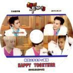 【韓流DVD】BIGBANG ビッグバン【 HAPPY TOGETHER 】2015.05.21(日本語字幕) ★G-DRAGON / SOL / T.O.P / D-LITE / V.I