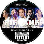 【韓流DVD】BIGBANG ビッグバン ビッペン『BIGBANG10 THE CONCERT 0.TO.10 THE FINAL in JAPAN 』2016.12.29★G-DRAGON / SOL / T.O.P / D-LITE / V.I