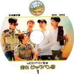 【韓流DVD】BIGBANG ビッグバン 【 走れ ビックバン団 #1 】(EP1-EP2)(日本語字幕) ★G-DRAGON / SOL / T.O.P / D-LITE / V.I