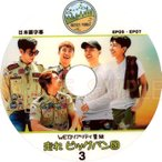 【韓流DVD】BIGBANG ビッグバン 【 走れ ビックバン団 #3 】(EP5-EP7)(日本語字幕) ★G-DRAGON / SOL / T.O.P / D-LITE / V.I
