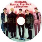 【韓流DVD】BIGBANG ビッグバン「Dance Practice Collection 」★ G-DRAGON GD SOL TEYANG TOP D-LITE V.I