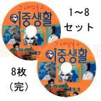 【韓流DVD】BIGBANG テヤン / 2NE1 CL 「その奴らの二重生活 」8枚set (#1~#8 完 )日本語字幕★ビッグバンSOL /CL / オヒョク