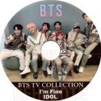 【韓流DVD】BTS [ 2018  TV COLLECTION ] IDOL I'm Fine ★防弾少年団