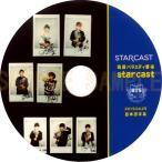 【韓流DVD】BTS 防弾少年団【 Star Cast 】2015.04.29(日本語字幕)★RAPMONSTER /JIN / SUGA / J-HOPE / JIMIN / V /JUNGKOOK