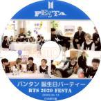 【韓流DVD】BTS 防弾少年団【2020 FESTA バンタン 誕生日パーティー 】2020.06.13 (日本語字幕) ★バンタン