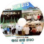 【韓流DVD】BTS 防弾少年団【  BTS 走れ!防弾 #20 】EP101~EP105 (日本語字幕) ★バンタン