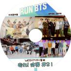 【韓流DVD】BTS 防弾少年団【  BTS 走れ!防弾 #21 】EP106~EP110 (日本語字幕) ★バンタン