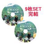 【韓流DVD】BTS 防弾少年団【 森の中 IN THE SOOP 】完 9枚SET (日本語字幕) ★バンタン