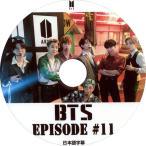 【韓流DVD】BTS 防弾少年団【 BANGTAN EPISODE #11 】  (日本語字幕) ★バンタン