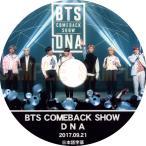 【韓流DVD】BTS 防弾少年団 「 COMEBACK SHOW 」DNA 2017.09.21★日本語字幕