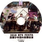 �ڴ�ήDVD�� BTS �� 2018 BTS FESTA ���Ʋ� ��2018.06.11��(���ܸ����)�� ���ƾ�ǯ�� �Х�