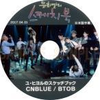 【韓流DVD】CNBLUE / BTOB【ユヒヨルのスケッチブック