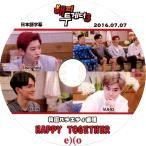[韓流DVD]EXO エクソ「HAPPY TOGETHER」2016.07.07(日本語字幕)韓国バラエティー★スホ / チェン / チャニョル