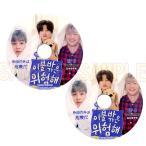【韓流DVD】EXO / Wanna One  [  布団の外は危険だ EP3-EP4 ] 2枚SET ( 日本語字幕)★シウミン/カンダニエル