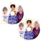 【韓流DVD】EXO / Wanna One [ 布団の外は危険だ EP5-EP6 ] 2枚SET ( 日本語字幕)★シウミン/カンダニエル