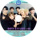 【韓流DVD】 GOT7 【 ユギョムのお散歩 他 】V Live #2(日本語字幕)2017.07.16-07.27★ガットセブン