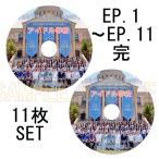 【韓流DVD】  [  アイドル学校   ] EP01-EP11完 11枚SET (日本語字幕) ★ ガールズグループ育成プロジェクト