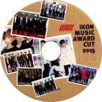 【韓流DVD】iKON 【 2015  iKON MUSIC AWARD CUT 】★バラエティー番組収録DVD★ iKON アイコン