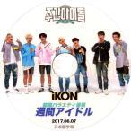 【韓流DVD】アイコン Ikon 「週間アイドル」 (2017.06.07)日本語字幕★ iKON