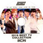 【韓流DVD】iKON [ 2018 BEST TV Collection ] ★ アイコン