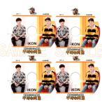 【韓流DVD】アイコン Ikon ジナン/バビー [ 不埒な同居 ] 4枚SET 完(日本語字幕)★ iKON /JINHWAN / BOBBY