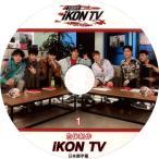 【韓流DVD】アイコン Ikon 「IKON TV #1」 ★日本語字幕