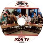 【韓流DVD】アイコン Ikon 「IKON TV #3」 ★日本語字幕