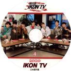 【韓流DVD】アイコン Ikon 「IKON TV #4」 ★日本語字幕