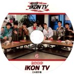 【韓流DVD】アイコン Ikon 「IKON TV #6」 ★日本語字幕