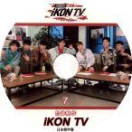 【韓流DVD】アイコン Ikon 「IKON TV #7」 ★日本語字幕