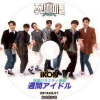 【韓流DVD】アイコン Ikon 「週間アイドル」 (2018.02.07)日本語字幕★ iKON