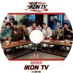【韓流DVD】アイコン Ikon 「IKON TV #11」 ★日本語字幕