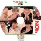 【韓流DVD】アイコン Ikon [ アイドルルーム ] (2018.08.28)日本語字幕★ iKON アイコン