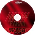 【韓流DVD】iKON 2019 BEST PV COLLECTION ★ アイコン