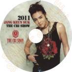 【韓流DVD】チャン・グンソク JangKeunSuk チャングンソク「2011 ASIA TOUR THE CRI SHOW」