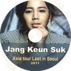 【韓流DVD】チャン・グンソク JangKeunSuk チャングンソク「2011 ASIA TOUR Last in Seoul」