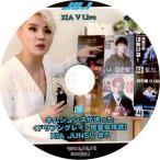【韓流DVD】JYJ ジュンス XIA V Live [ キムジュンスが送ったドリアングレイ控室招待状 ]2016.10.19 (日本語字幕) ★JYJ XIA Junsu