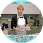 【韓流DVD】 JYJ ジェジュン [ Kim Jae Joong V APP お家ご飯キム先生 ] EP1-EP3(日本語字幕 )★JYJ ジェジュン JEJUNG