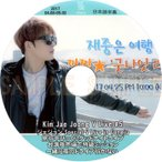 【韓流DVD】 JYJ ジェジュン [ SPECIAL V LIVE IN GONGJU V APP ] (2017.04.08~05.02)日本語字幕 ★Kim Jae Joong