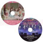 【韓流DVD】LOVELYZ ラブリーズ [ COMEBACK COUNTDOWN SHOW + 2017 Showcase ] R U Ready(2017.02.27) 2枚セット日本語字幕★