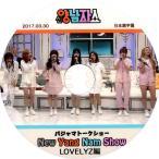 【韓流DVD】LOVELYZ [ NEW YANG NAM SHOW ] 2017.03.30-04.06 日本語字幕★ラブリーズ