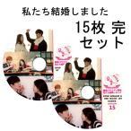【韓流DVD】BTOB ソンジェ / Red Velvet JOY【私たち結婚しました 】15枚完セット( 日本語字幕)★レッドベルベット ジョイ ビートゥービー SungJae