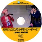 【韓流DVD】SHINee シャイニー【 JONGHYUN 2016 COMEBACK SHOWCASE V LIVE 】2016.05.24 (日本語字幕)★ジョンヒョンJONGHYUN