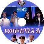 【韓流DVD】SHINee [  君の声が見える ] ( 2021.03.05 )  日本語字幕 ★シャイニー